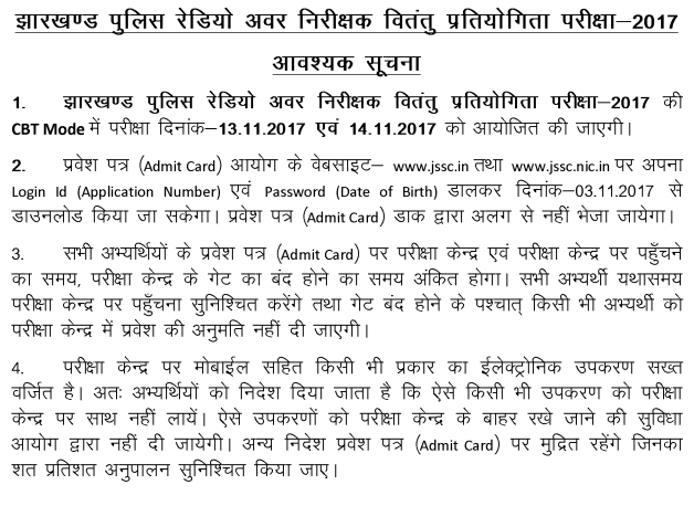 Jharkhand Police JSSC Radio SI Admit Card 2017 - Download Here