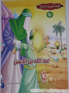 مجموعه شعر کودکان کربلا - عبدالله بن الحسن