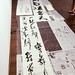 Japanese Calligraphy in Singapore
