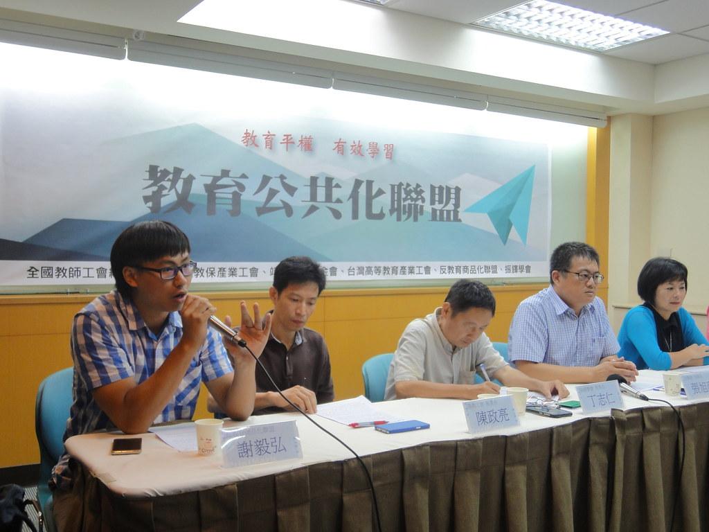 教育公共化聯盟今宣布成立。(攝影:張智琦)