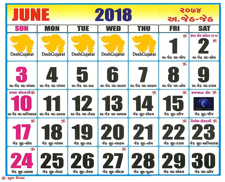 Gujarati Calendar 2018 : Vikram Samvat Year 2074 | DeshGujarat