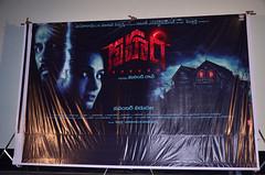 Gruham Movie Trailer Launch Stills