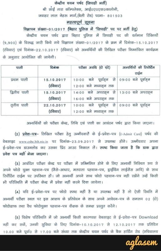 Bihar Police Admit Card 2017 for Constable at csbc.bih.nic.in   Download