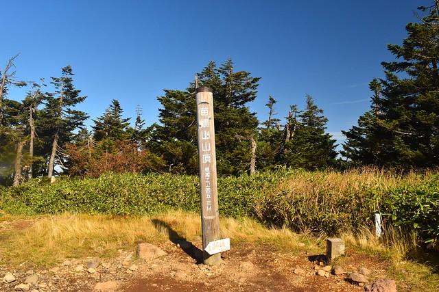 苗場山山頂の標識