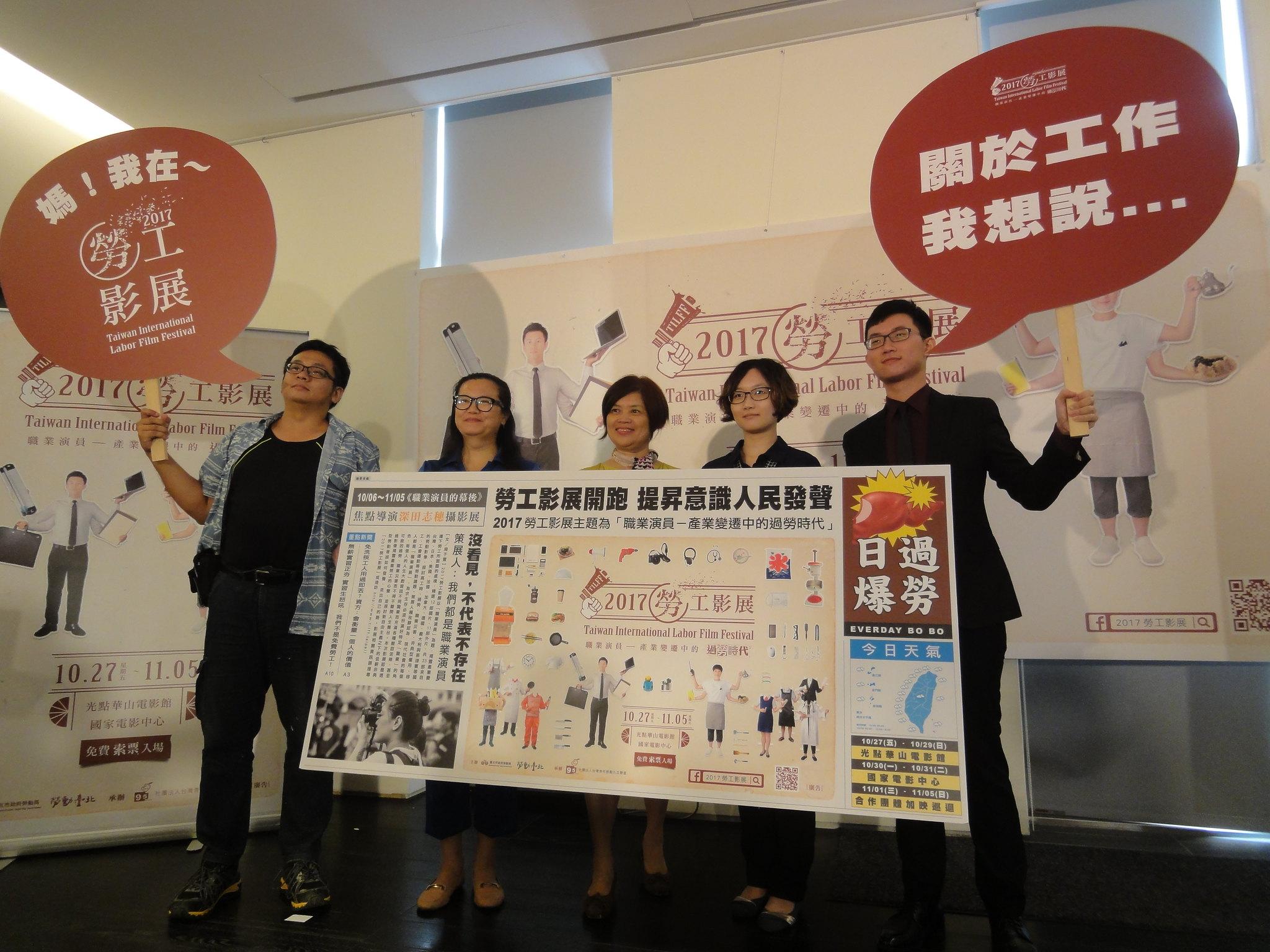 2017勞工影展10月27日開跑。(攝影:張智琦)