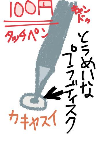 ディスクタイプタッチペン - ボールペンつき キャンドゥ K-4050
