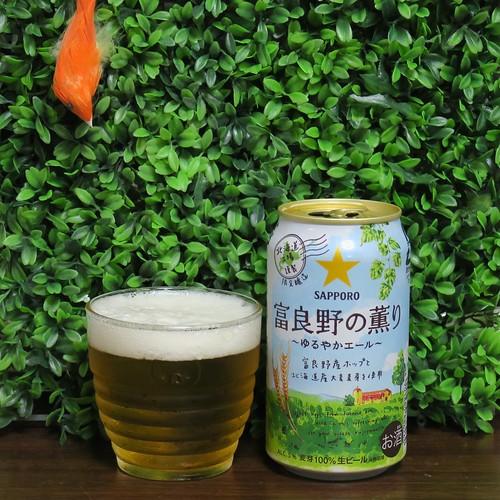 ビール : 富良野の薫り