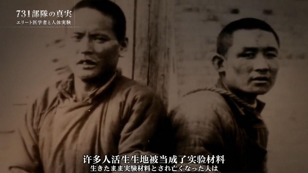 戰時被731部隊當成實驗材料的中國人。(圖片截自網路)