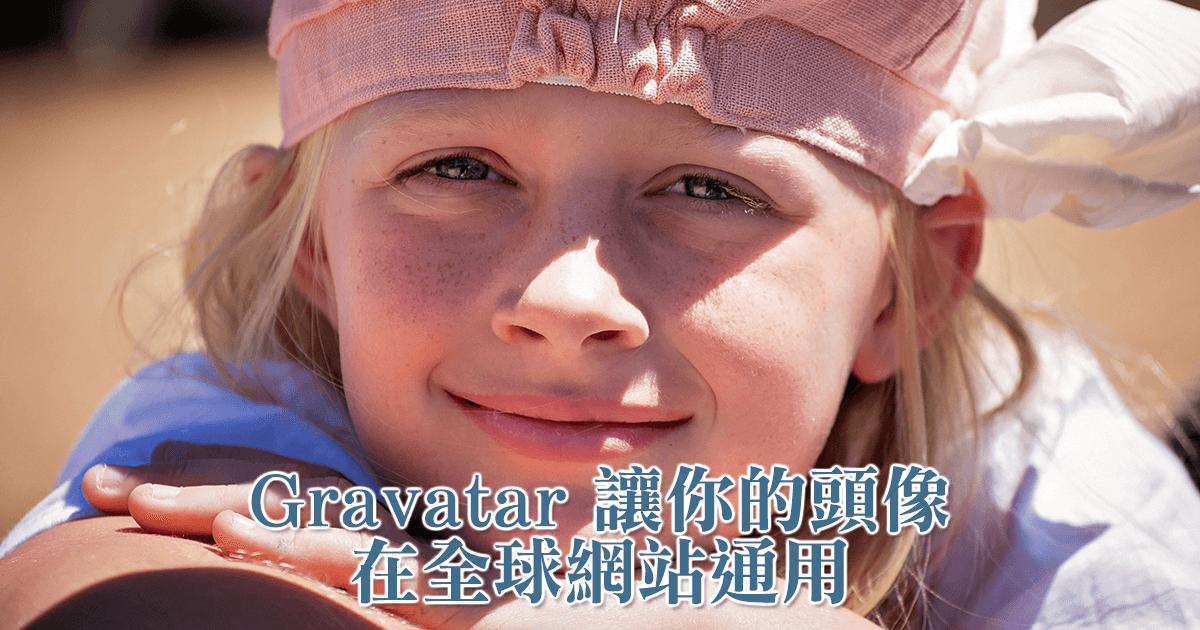 註冊並使用 Gravatar 服務,讓你的頭像在全球網站通用