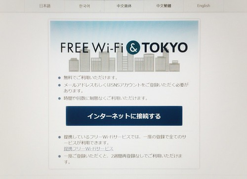 FERR WiFi and TOKYO