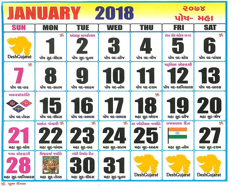 Gujarati Calendar 2018, Samvat 2074 U2013 Gujarati Calendar Month Of Posh U2013  Maha, English Month Of January 2018