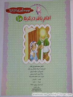 مجموعه شعر کودکان کربلا - صفحه مشخصات