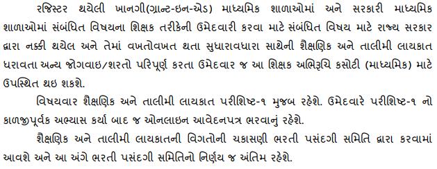 Gujarat Teacher Eligibility Test (TET) 2017