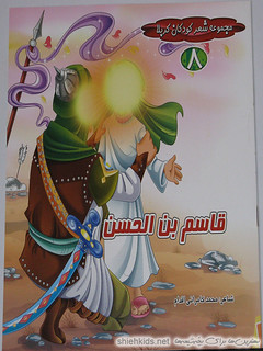 مجموعه شعر کودکان کربلا - قاسم بن الحسن