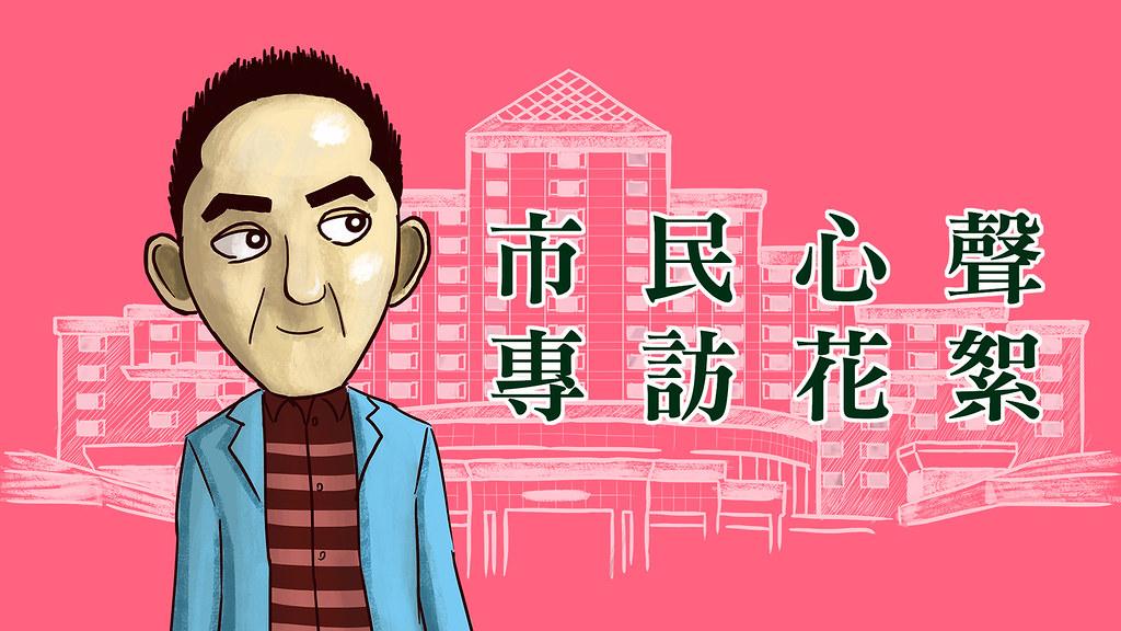 台南,市民心聲,林義豐,豐市長,雙子星