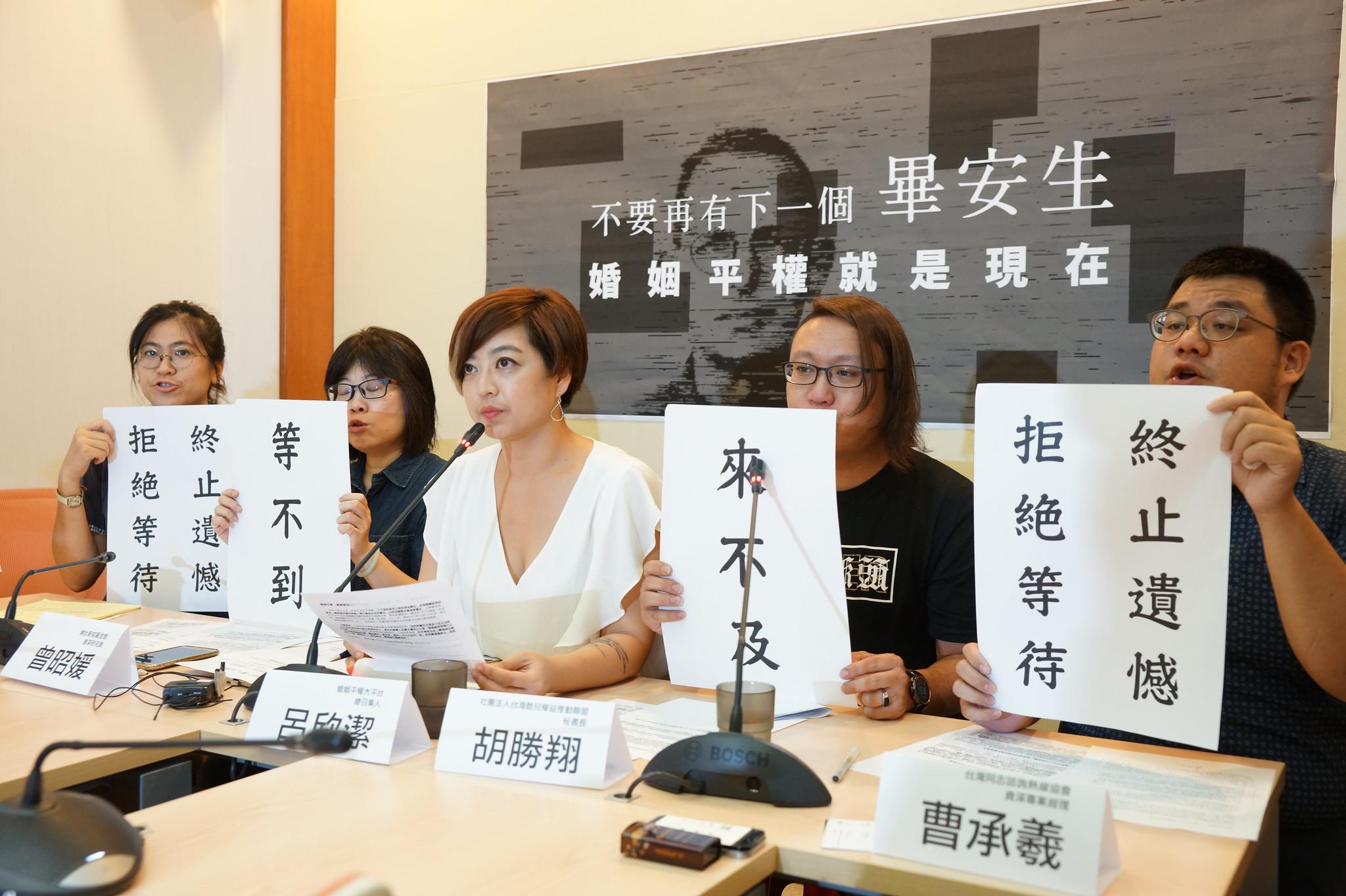 同志團體呼籲立院在本會期通過同婚修法。(攝影:王顥中)
