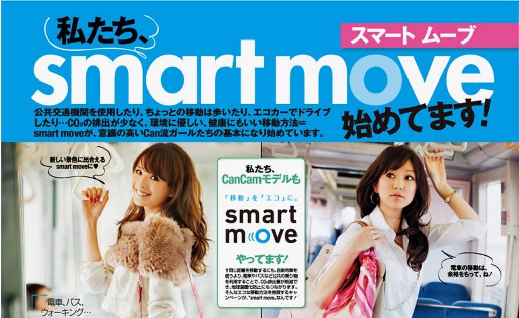 日本環境省邀請演藝名人為「SMART MOVE」交通減碳活動拍攝廣告。