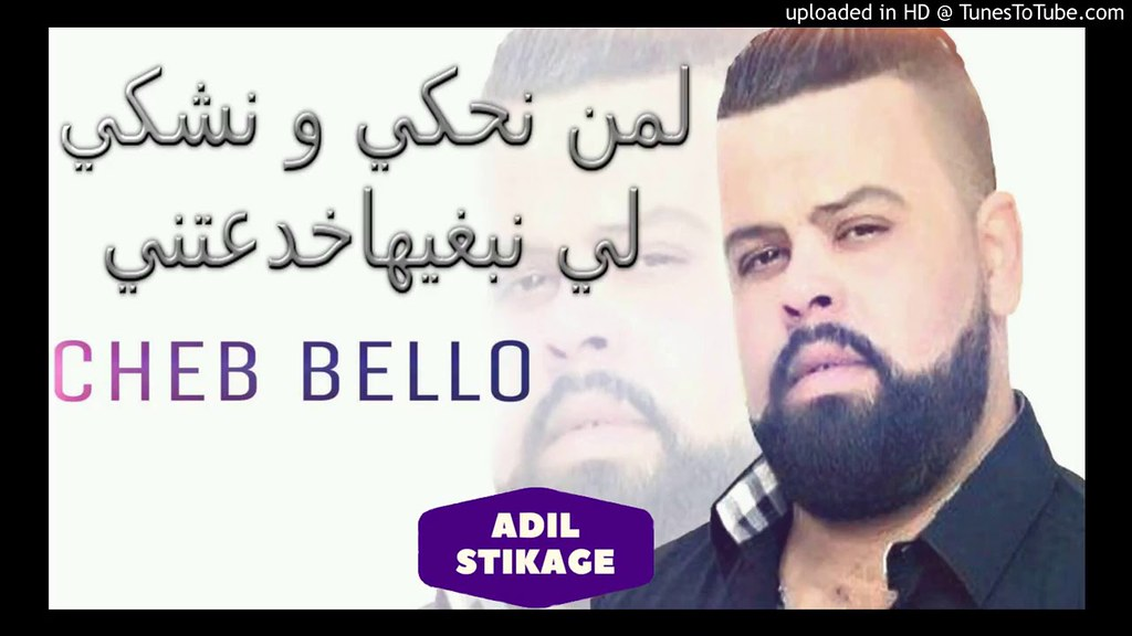 cheb bello hna nbi3o zatla mp3