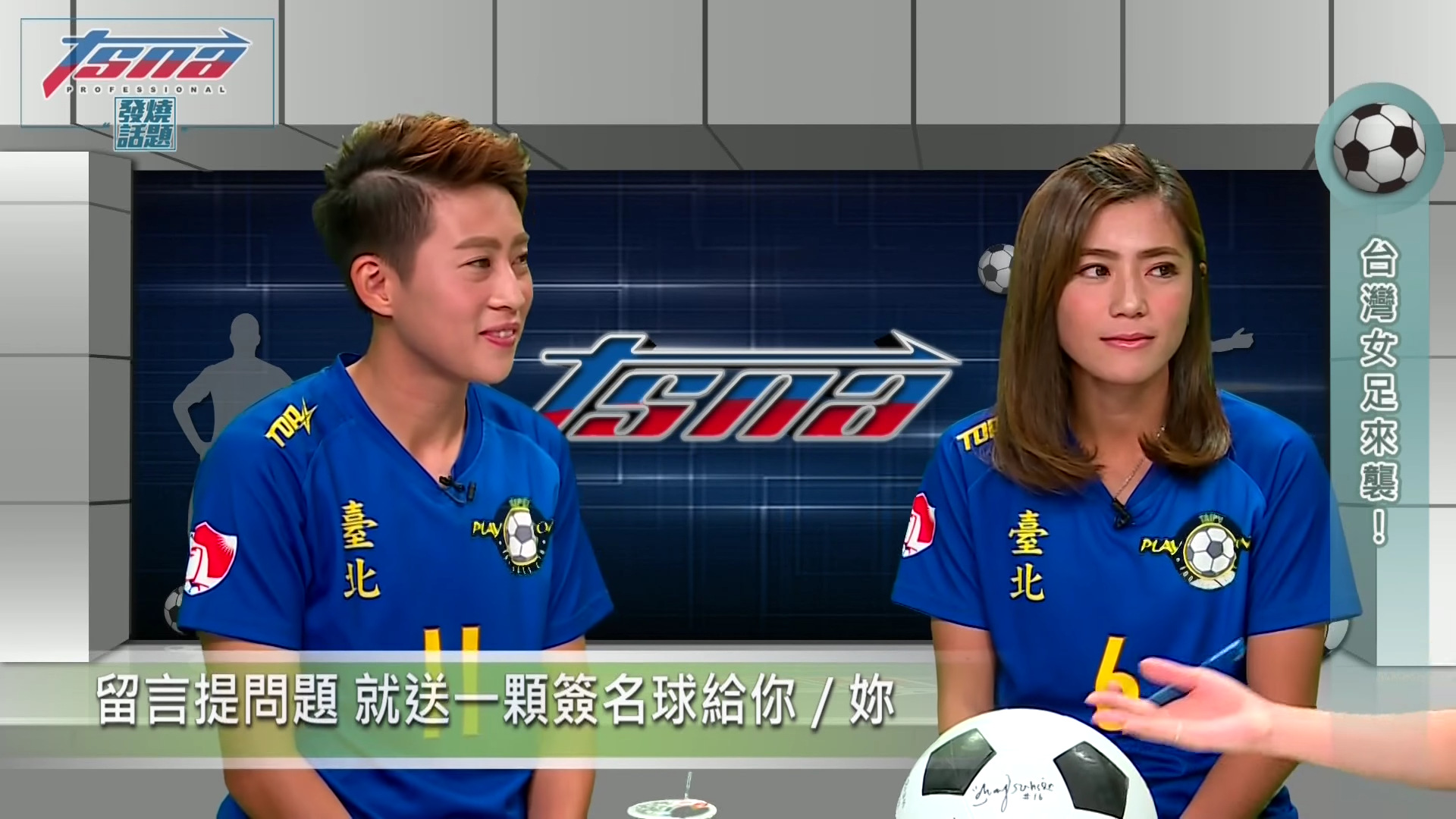 張愫心(右)與陳燕萍(左)。(TSNA直播截圖)