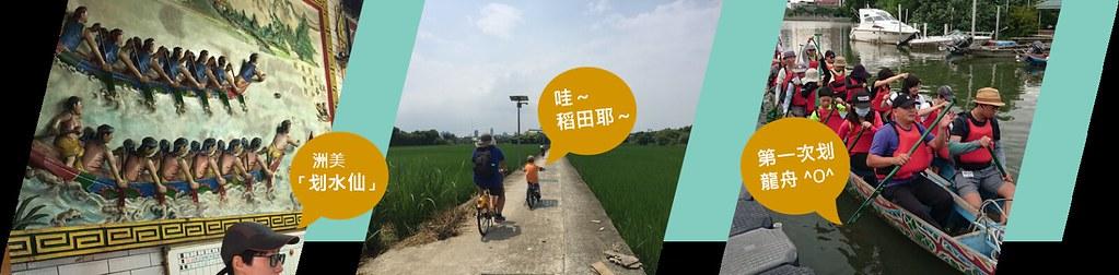 3_從地景變遷與民俗活動中,感受河溪的角色。(圖片來源:人禾)