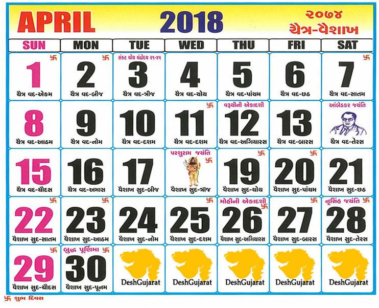Calendar 2018 Gujarati May