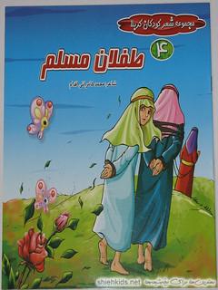 مجموعه شعر کودکان کربلا - طفلان مسلم