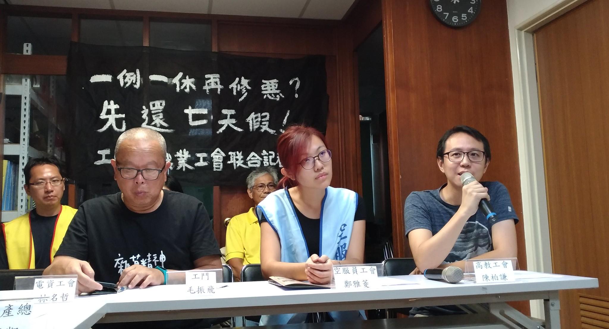 工鬥、產職業工會等勞工團體召開記者會,要求民進黨政府在修惡一例一休前,先歸還去年砍去的七天國定假日。(攝影:曾福全)