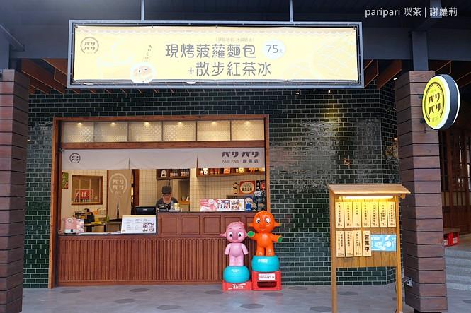 38078666326 031019f67f b - paripari 喫茶 | 超療癒散步甜食,富士山刨冰、雪花冰 波蘿麵包,50年代復古裝潢一秒穿過時光隧道!