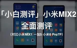 在线播放「小白测评合集-小米MIX2全面测评[对比小米MIX1 一加5 小米6 Pro7P]是一部热门精彩小视频