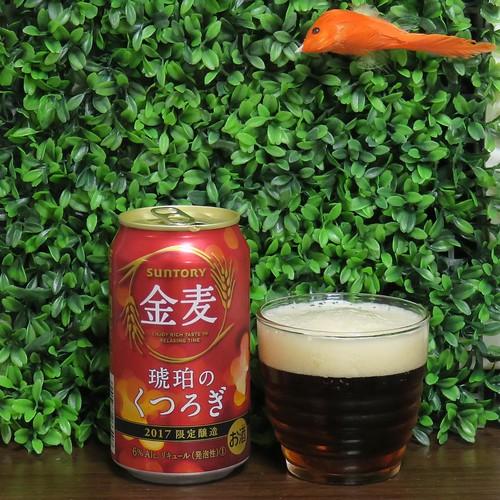 ビール : 金麦 琥珀のくつろぎ 2017