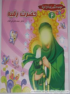 مجموعه شعر کودکان کربلا - حضرت رقیه