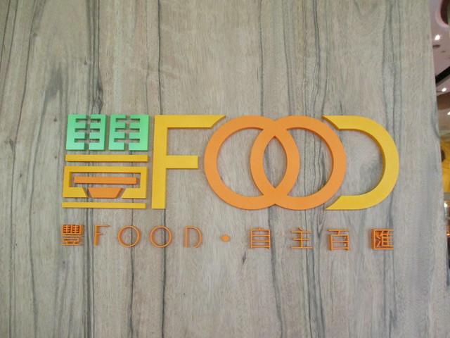 2017/9/28-豐FOOD.海陸百匯