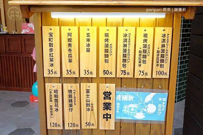 38078664946 17dc5d2516 b - paripari 喫茶 | 超療癒散步甜食,富士山刨冰、雪花冰 波蘿麵包,50年代復古裝潢一秒穿過時光隧道!