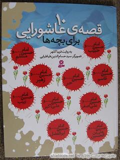کتاب ده قصهی عاشورایی برای بچهها