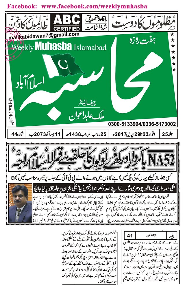 Newspaper Muhasba Islamabad | Newspaper Muhasba Islamabad