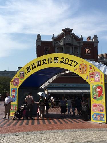 恵比寿文化祭2017