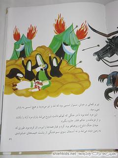 ده قصه عاشورایی برای بچهها - نمونه صفحه 2