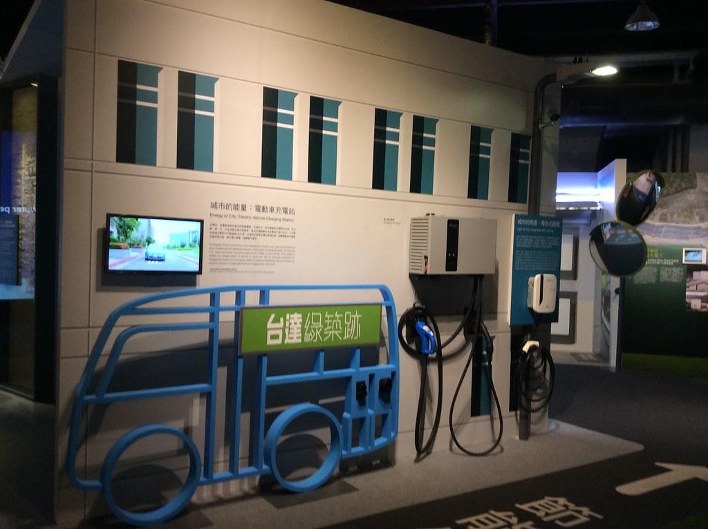 2017綠築跡-台達綠建築展 電動車充電站區(王振益攝)