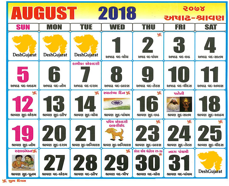 november 2018 calendar hindu