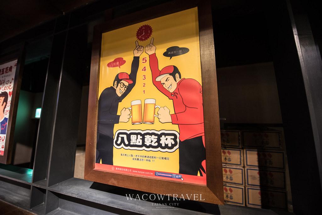 台南八點乾杯