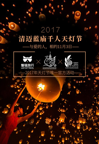 Yee Peng Lantern Festival 2017 at Wat Ban Den
