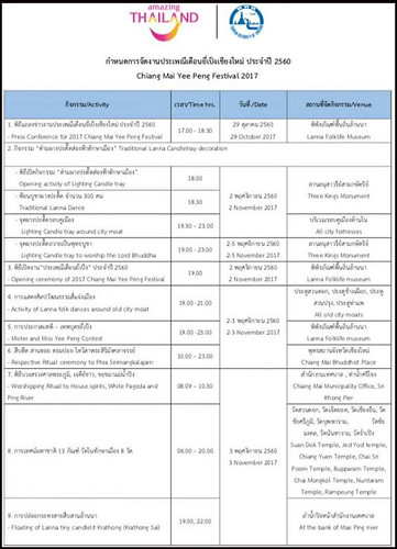 2017 Loy Krathong and Yee Peng Schedule Page 01