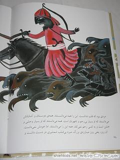 ده قصه عاشورایی برای بچهها - نمونه صفحه 1