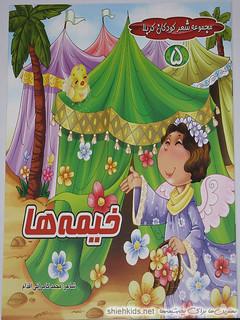 مجموعه شعر کودکان کربلا - خیمه ها