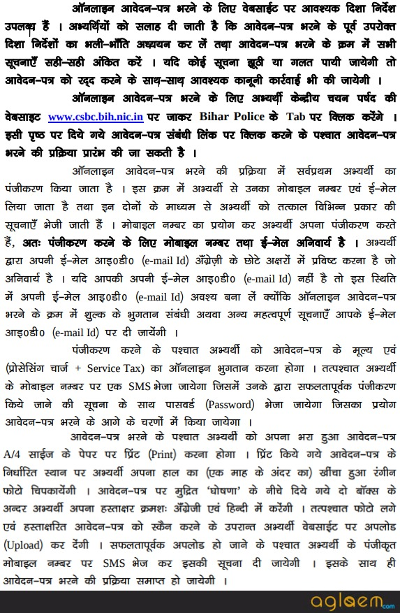 Bihar Police Lady Constable Recruitment for Advt. 02/2015