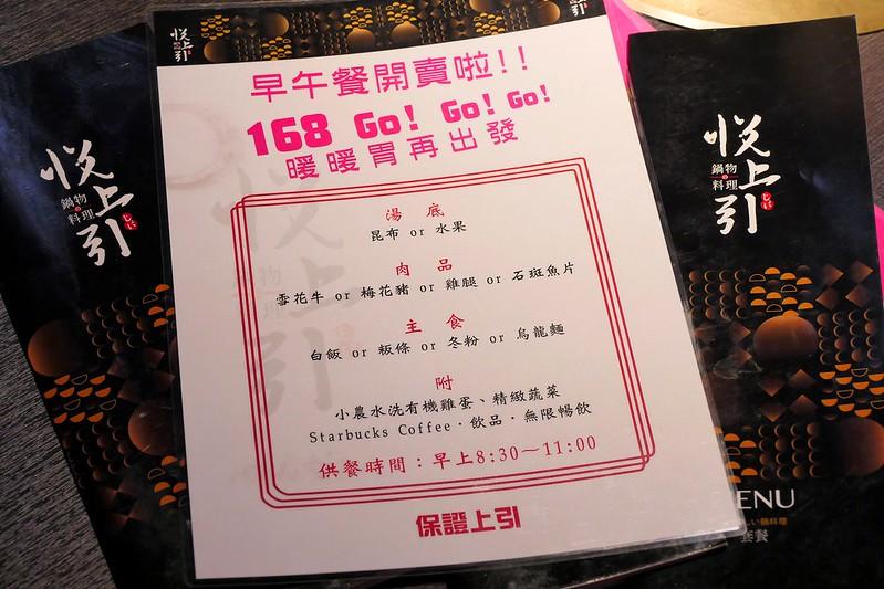 38839463882 ca2eabf597 c - 熱血採訪│星巴客咖啡免費無限暢飲在哪裡?日本和牛大賽冠軍的宮崎牛通通在台中悅上引鍋物料理,早上八點半就可以大快朵頤了!
