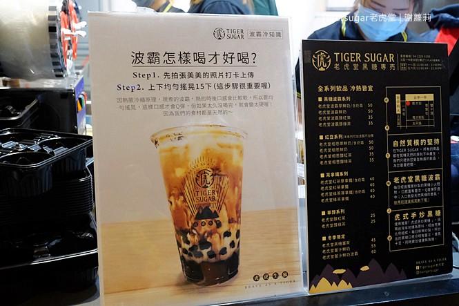 37947509794 b5b19cef69 b - Tigersugar老虎堂(老虎堂黑糖專売) | IG爆紅,台中近期最狂手搖店,想喝一杯波霸珍奶請先排二小時!台中甜點/台中飲料