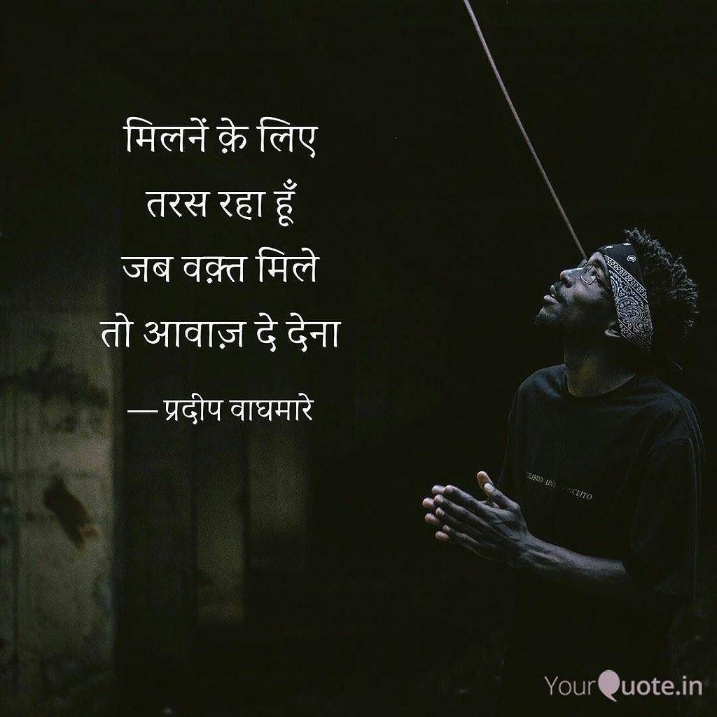 Hindi Love Lovequotes Life Lifequotes Someone Pari Flickr
