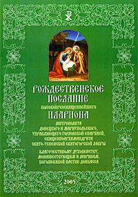 Митрополит Донецкий и Мариупольский Иларион. Рождественское послание 2005