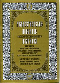 Митрополит Донецкий и Мариупольский Иларион. Рождественское послание 2007